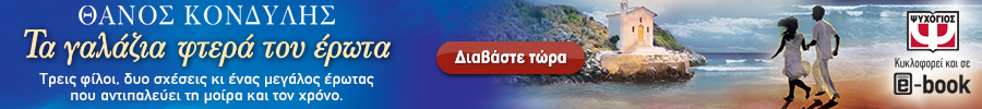 Banner_KONDYLHS_Ta_galazia_fter a_tou_erota_Bookbar_900÷100