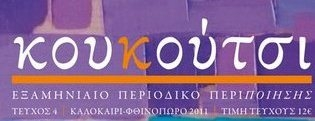 koukoutsi-1