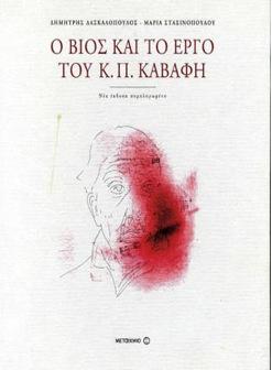 kavafis-lefkoma02