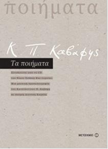 kavafis-lefkoma03