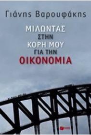 varoufakis-oikonomia-2