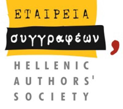 etaireia-sygrafeon-logo-display-1200