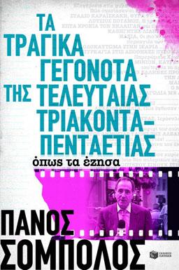 tragica_gegonota_sobolos_cover_bookbar