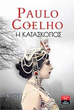 kataskopos_coelho_cover