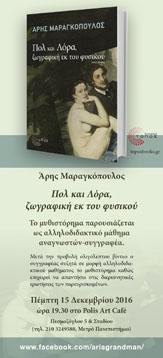 pol_lora-prosklisi-bookbar