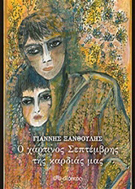 xartinos_september_xanthoulis_cover