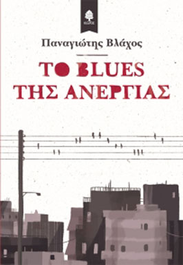 vlachos_to_blues_tis_anergias_cover