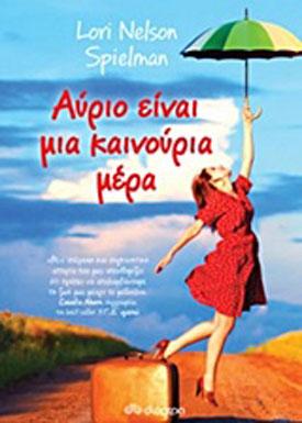 avrio_kainoyrgia_mera_lori