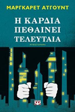 kardia_pethainei_teleftaia_cover