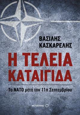 kataigida_kaskarelis_cover