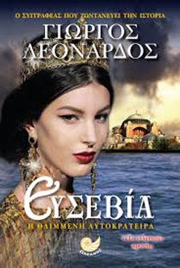 eusebia_leonardos_cover