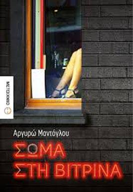 soma_sti_vitrina-cover