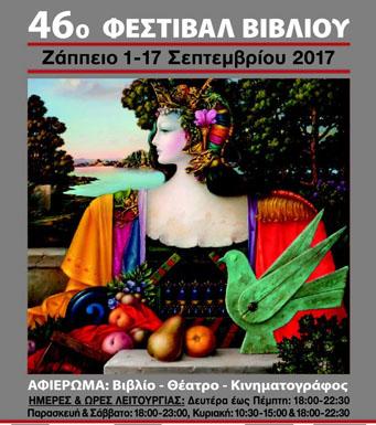 46_festival_zappeio_afisa
